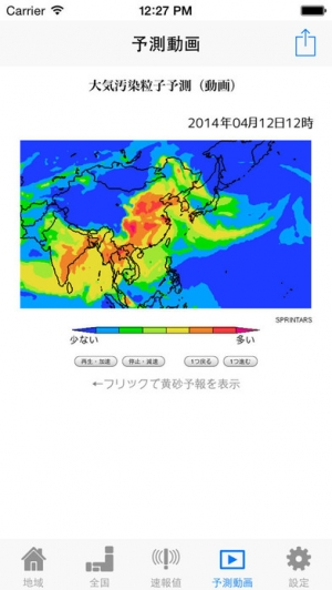 iPhone、iPadアプリ「PM2.5と黄砂の予測 大気汚染予報」のスクリーンショット 4枚目