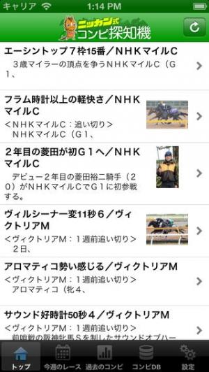 iPhone、iPadアプリ「コンピ探知機」のスクリーンショット 2枚目