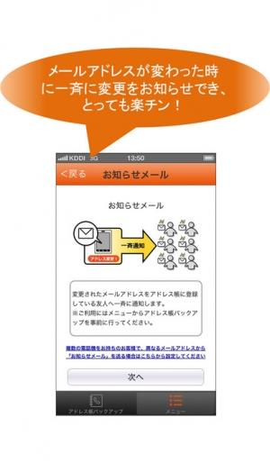 iPhone、iPadアプリ「Friends Note」のスクリーンショット 2枚目