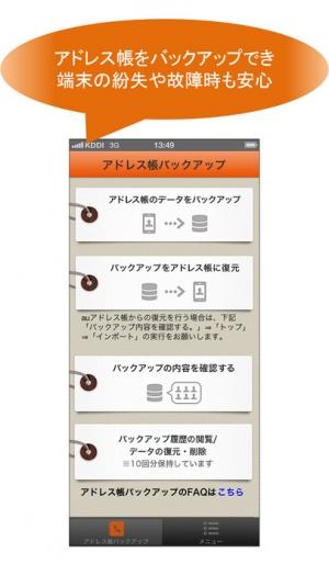 iPhone、iPadアプリ「Friends Note」のスクリーンショット 1枚目