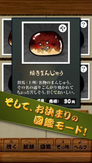 iPhone、iPadアプリ「群馬名物!焼きまんじゅう」のスクリーンショット 3枚目