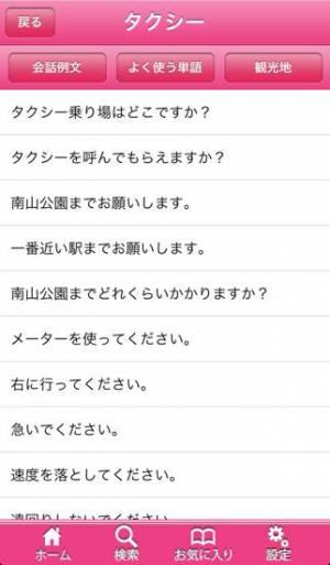 iPhone、iPadアプリ「韓国語旅会話帳~TRIPPEDIA~」のスクリーンショット 2枚目