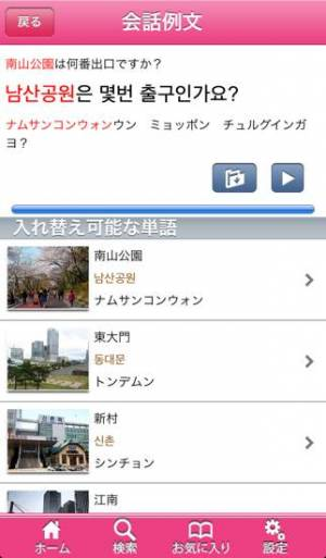 iPhone、iPadアプリ「韓国語旅会話帳~TRIPPEDIA~」のスクリーンショット 4枚目