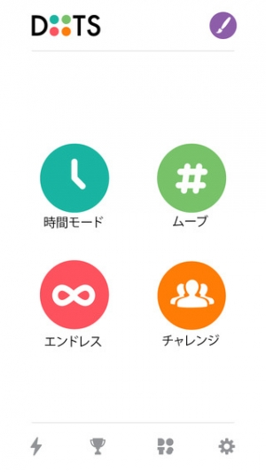 iPhone、iPadアプリ「Dots: A Game About Connecting」のスクリーンショット 1枚目