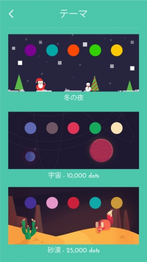 iPhone、iPadアプリ「Dots: A Game About Connecting」のスクリーンショット 3枚目