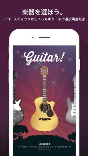 iPhone、iPadアプリ「Guitar! by Smule」のスクリーンショット 2枚目