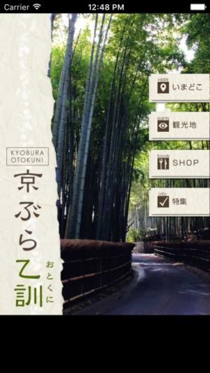iPhone、iPadアプリ「京ぶら乙訓」のスクリーンショット 1枚目
