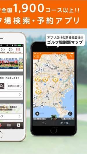 iPhone、iPadアプリ「楽天GORA(ゴーラ)」のスクリーンショット 2枚目