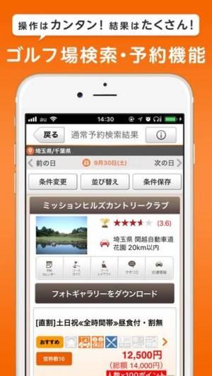 iPhone、iPadアプリ「楽天GORA(ゴーラ)」のスクリーンショット 3枚目