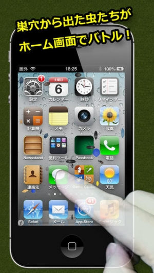 iPhone、iPadアプリ「虫バトルアイコン」のスクリーンショット 2枚目