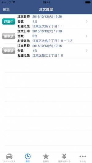 iPhone、iPadアプリ「大和自動車交通タクシー配車」のスクリーンショット 4枚目