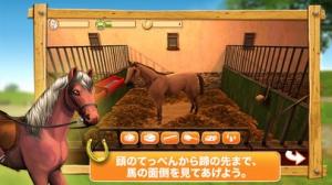 iPhone、iPadアプリ「HorseWorld 3D: Premium」のスクリーンショット 1枚目