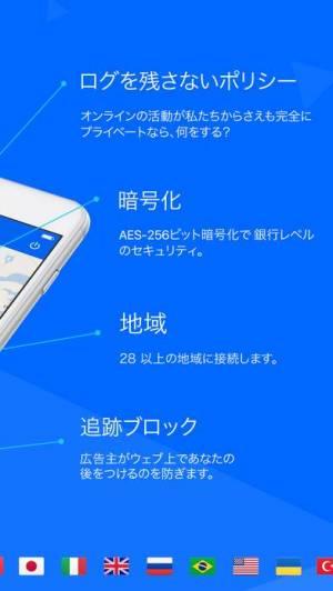 iPhone、iPadアプリ「SurfEasy VPN」のスクリーンショット 2枚目
