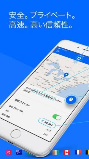 iPhone、iPadアプリ「SurfEasy VPN」のスクリーンショット 1枚目