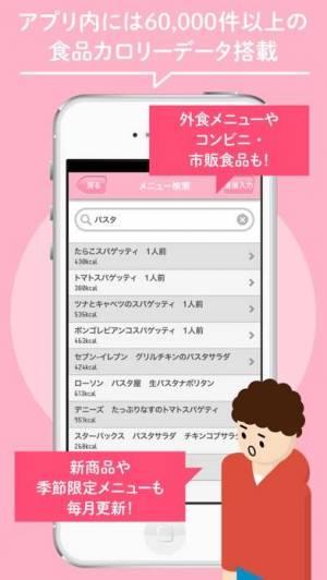iPhone、iPadアプリ「ダイエット・体重管理アプリなら【楽々カロリー】」のスクリーンショット 3枚目