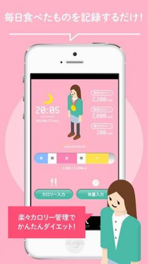 iPhone、iPadアプリ「ダイエット・体重管理アプリなら【楽々カロリー】」のスクリーンショット 1枚目