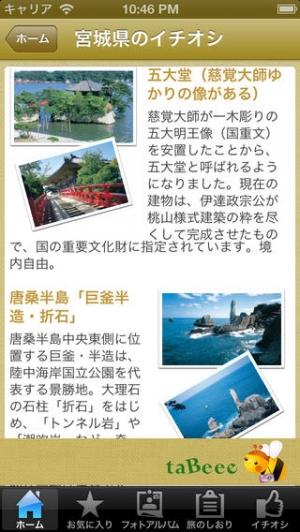 iPhone、iPadアプリ「taBeee東北観光ナビ」のスクリーンショット 3枚目