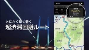 iPhone、iPadアプリ「auカーナビ」のスクリーンショット 3枚目