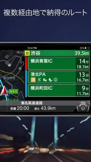 iPhone、iPadアプリ「auカーナビ」のスクリーンショット 2枚目