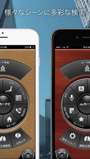 iPhone、iPadアプリ「auカーナビ」のスクリーンショット 5枚目