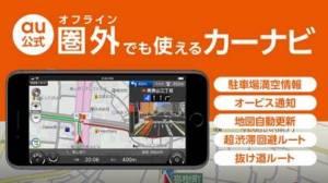 iPhone、iPadアプリ「auカーナビ」のスクリーンショット 1枚目