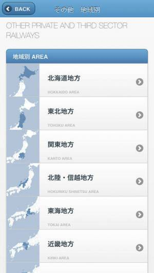 iPhone、iPadアプリ「TrainsBook 列車辞典」のスクリーンショット 5枚目