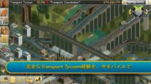 iPhone、iPadアプリ「Transport Tycoon」のスクリーンショット 1枚目