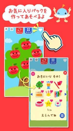 iPhone、iPadアプリ「タッチ!あそベビー」のスクリーンショット 5枚目