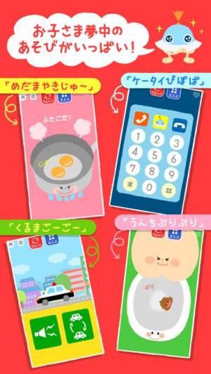 iPhone、iPadアプリ「タッチ!あそベビー」のスクリーンショット 3枚目
