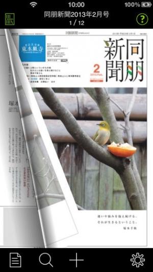iPhone、iPadアプリ「東本願寺eBookリーダー」のスクリーンショット 3枚目
