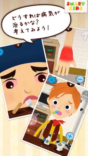 iPhone、iPadアプリ「Kid's Doctor - キッズドクター」のスクリーンショット 4枚目