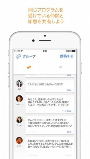 iPhone、iPadアプリ「Noom」のスクリーンショット 4枚目