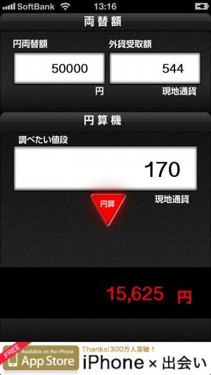 iPhone、iPadアプリ「円算機」のスクリーンショット 1枚目