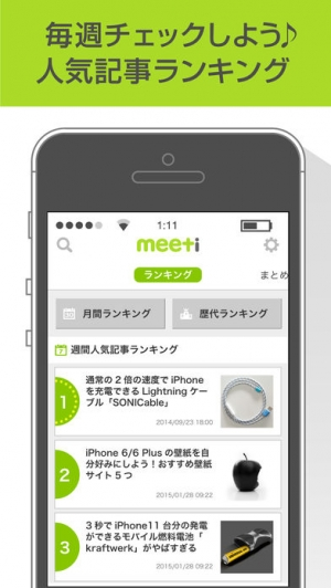 iPhone、iPadアプリ「最新ニュースから定番アプリ解説、便利な裏技を紹介する「ミートアイ」」のスクリーンショット 4枚目