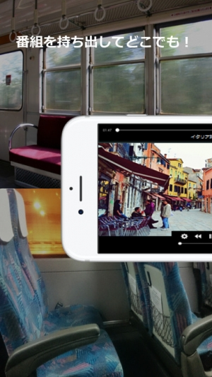 iPhone、iPadアプリ「Media Link Player for DTV」のスクリーンショット 2枚目