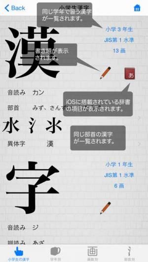 iPhone、iPadアプリ「小学生の漢字 − その字は習った?」のスクリーンショット 2枚目