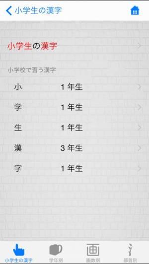 iPhone、iPadアプリ「小学生の漢字 − その字は習った?」のスクリーンショット 5枚目