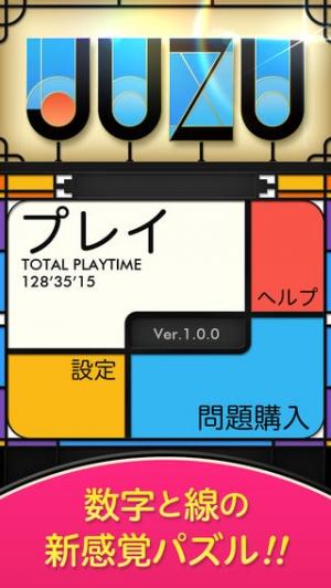 iPhone、iPadアプリ「JUZU」のスクリーンショット 1枚目