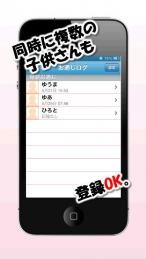 iPhone、iPadアプリ「赤ちゃんお通じログ」のスクリーンショット 2枚目