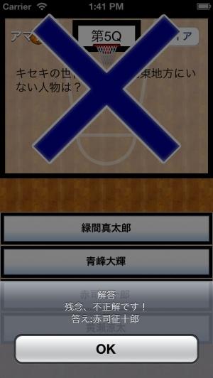 iPhone、iPadアプリ「黒子のクイズ~バスケットボール~」のスクリーンショット 5枚目