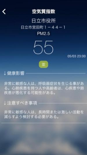 iPhone、iPadアプリ「大気チェッカー(空気質指数)-無料版」のスクリーンショット 3枚目