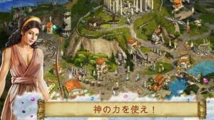 iPhone、iPadアプリ「ヒーローズ オブ ヘラス 3:アテネ Free」のスクリーンショット 1枚目
