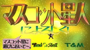 iPhone、iPadアプリ「マスコット星人によろしく!」のスクリーンショット 1枚目