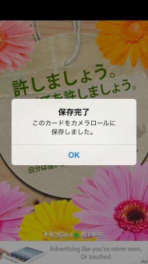 iPhone、iPadアプリ「宝彩有菜のひだまり文言 Lite」のスクリーンショット 4枚目
