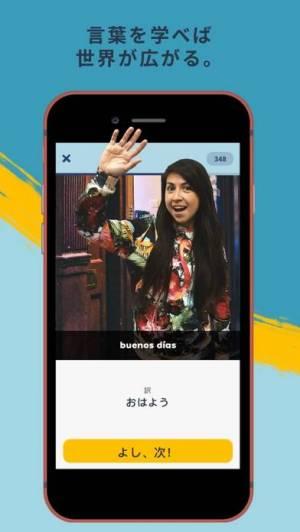 iPhone、iPadアプリ「楽しく外国語を覚えるならMemrise - スピーキング重視」のスクリーンショット 1枚目