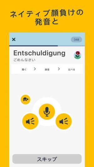 iPhone、iPadアプリ「Memrise(メムライズ)- 語学学習アプリ」のスクリーンショット 3枚目
