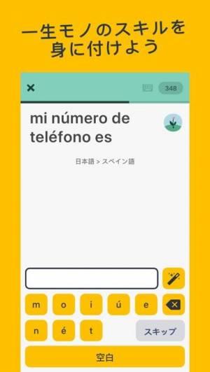 iPhone、iPadアプリ「Memrise(メムライズ)- 語学学習アプリ」のスクリーンショット 4枚目