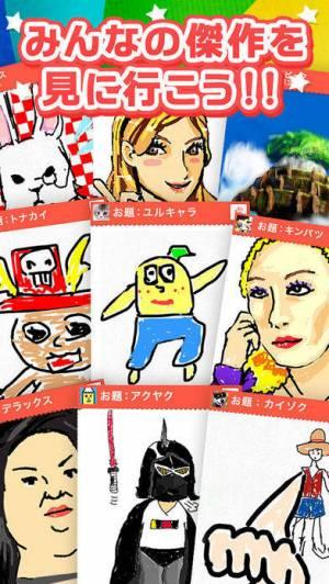 iPhone、iPadアプリ「お絵かき魂 〜記憶力絵心クイズ〜」のスクリーンショット 4枚目