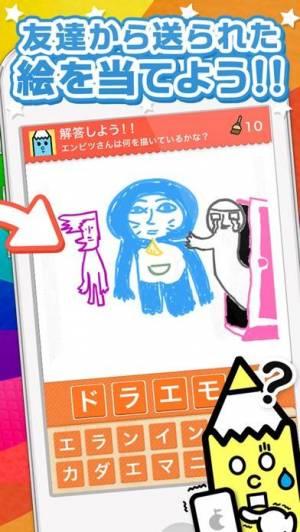 iPhone、iPadアプリ「お絵かき魂 〜記憶力絵心クイズ〜」のスクリーンショット 2枚目