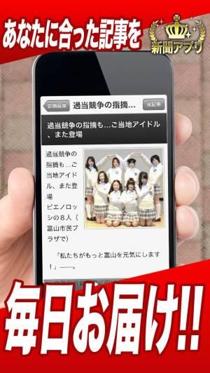 iPhone、iPadアプリ「全紙無料!新聞 for iPhone」のスクリーンショット 5枚目